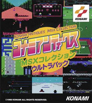 Konami Antiques MSX Collection - Cover art of Konami Antiques MSX Collection Ultra Pack.