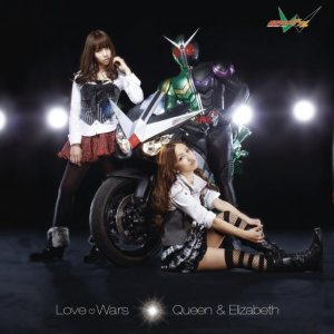 Love Wars (song) - Image: Love Wars