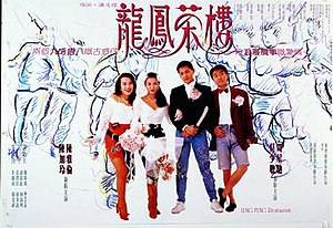 Lung Fung Restaurant - Film poster