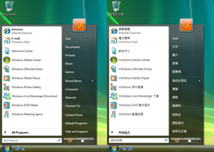 Multilingual User Interface - Comparison of Windows Vista Ultimate Start Menu interface with an English MUI applied in the left image, and a Traditional Chinese MUI applied in the right.