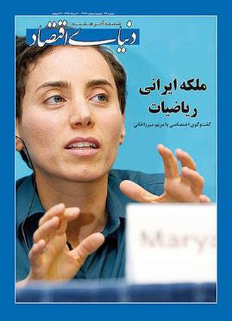 Donya-e-Eqtesad - Maryam Mirzakhani's picture on the Donya-e-Eqtesad's cover