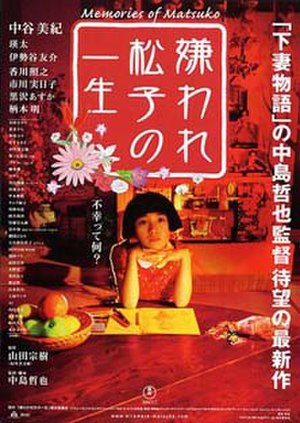 Memories of Matsuko - The Japanese movie poster.