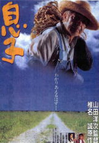 My Sons - Theatrical poster for My Sons (1991)