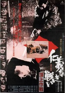 <i>Battles Without Honor and Humanity: Police Tactics</i> 1974 Japanese film