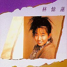 SANDY LAM (album) - Wikipedia, the free encyclopedia