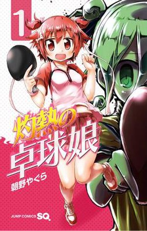 Scorching Ping Pong Girls - The cover of the first volume of Scorching Ping Pong Girls