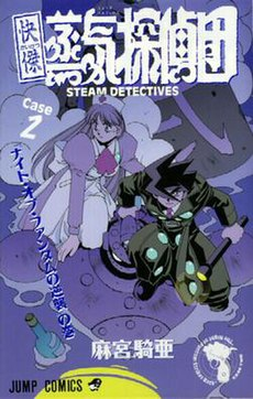 Steam detectives manga 02 cover.jpg