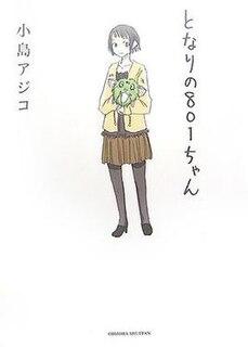 <i>Tonari no 801-chan</i> 2007 film