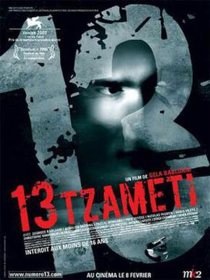 13 Tzameti - Theatrical release poster