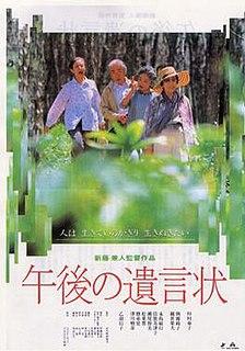 <i>A Last Note</i> 1995 Japanese film by Kaneto Shindō