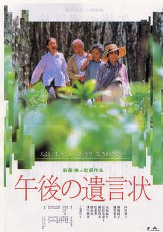 A Last Note - Theatrical poster for A Last Note (1995)