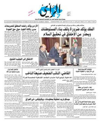 Al Ra'i (Jordanian newspaper) - The front page on 29 October 2010