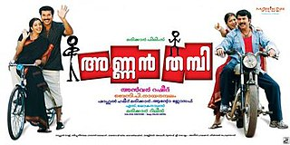 <i>Annan Thambi</i> 2008 Indian Malayalam-language film by Anwar Rasheed