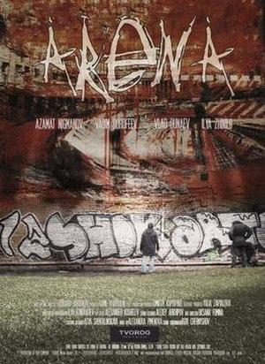 Arena (2013 film) - Image: Arena, 2012 film