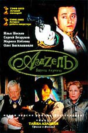 Azazel (film) - Image: Azazel film
