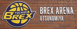 Brex Arena Utsunomiya - Image: Brex Arena logo