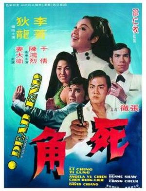 Dead End (1969 film) - Film poster
