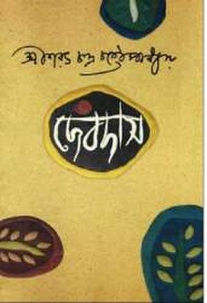 Devdas - Devdas - front cover