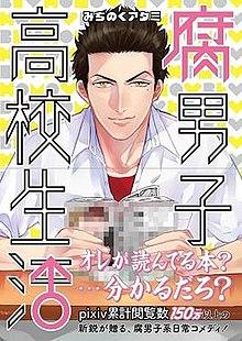 the high school life of a fudanshi wikipedia