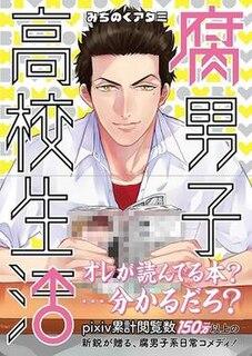 <i>The High School Life of a Fudanshi</i>
