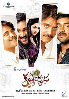<i>Krishnarjuna</i> 2008 film by P. Vasu