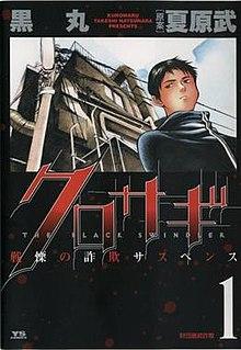 <i>Kurosagi</i> (manga)