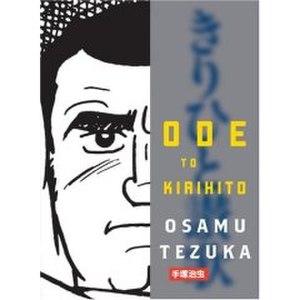 Ode to Kirihito - Image: Ode to kirihito tezuka cover