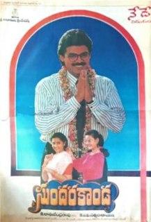 <i>Sundarakanda</i> (1992 film)