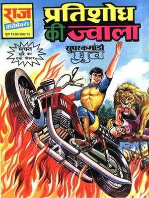 Super Commando Dhruva - Dhruva making his debut in Raj Comics