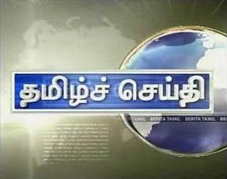 Tamil News - Image: Tamilnewstv 2