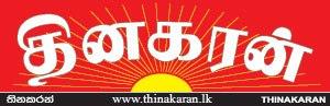 Thinakaran - Image: Thinakaran Sri Lanka
