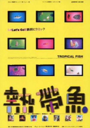 Tropical Fish (film) - Japanese cover