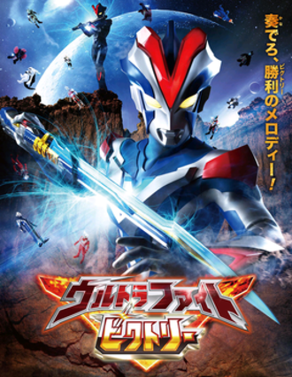 Ultra Fight Victory - The online poster release, featuring Ultraman Victory Knight and several Spark Dolls