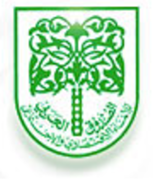 Arab Fund for Economic and Social Development - Image: AFESD logo