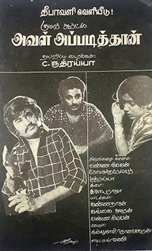 Aval Appadithan - Title card