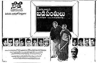 <i>Badi Panthulu</i> 1972 film