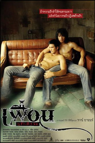 Bangkok Love Story - The Thai theatrical release poster.