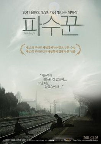 Bleak Night - South Korean poster