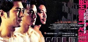 Born Wild (film) - Film poster