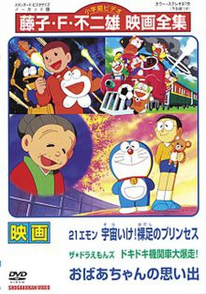 Doki Doki Wildcat Engine - Cover image of the film's DVD disc