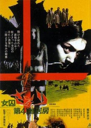 Female Convict Scorpion: Jailhouse 41 - Japanese film poster