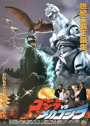 Godzilla vs. Mechagodzilla II - Theatrical release poster