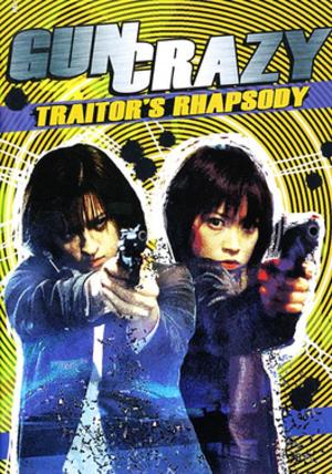 Gun Crazy 3: Traitor's Rhapsody - Image: Gun Crazy 3 The Big Gundown
