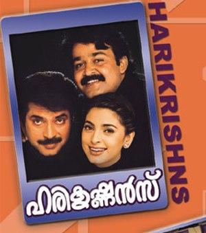 Harikrishnans - Image: Harikrishnanscover