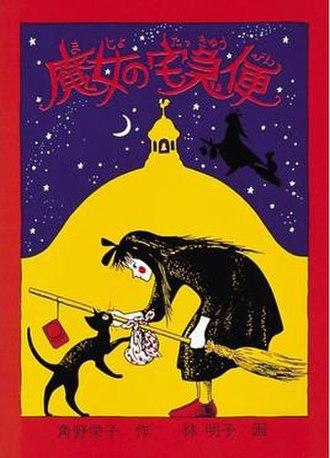 Kiki's Delivery Service (novel) - Japanese book cover