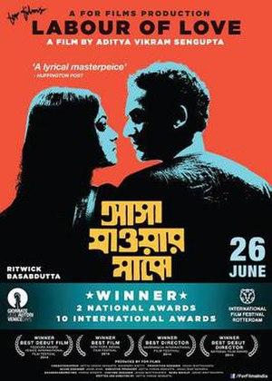 Asha Jaoar Majhe - A poster for Asha Jaoar Majhe.