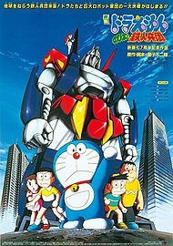 Doraemon: Nobita and the Steel Troops - Wikipedia