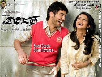 Parijatha - Film poster