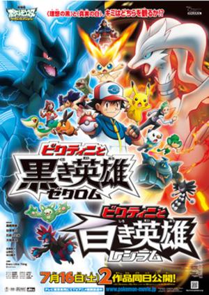 Pokémon the Movie: Black—Victini and Reshiram and White—Victini and Zekrom - US DVD cover