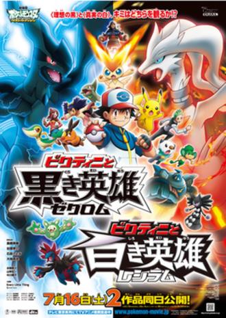 Pokémon the Movie: Black—Victini and Reshiram and White—Victini and Zekrom - Japanese theatrical poster